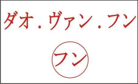 Dịch vụ khắc dấu tiếng Nhật nhanh chóng